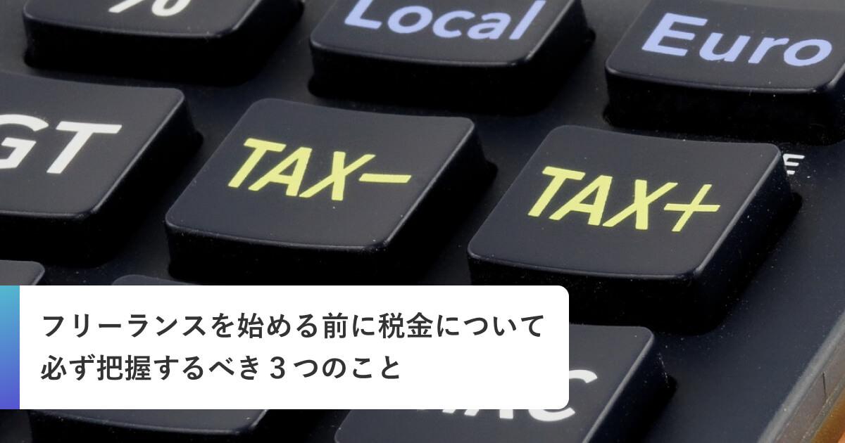 フリーランスを始める前に税金について必ず把握するべき3つのこと