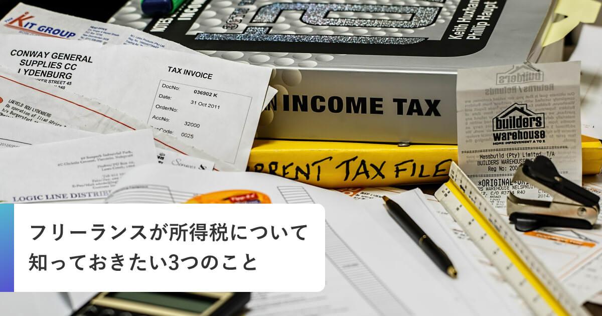 フリーランスが所得税について知っておきたい3つのこと