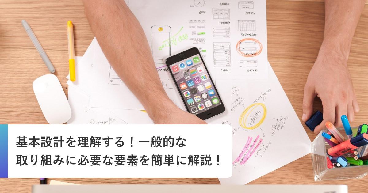 基本設計を理解する!一般的な取り組みに必要な要素を簡単に解説!