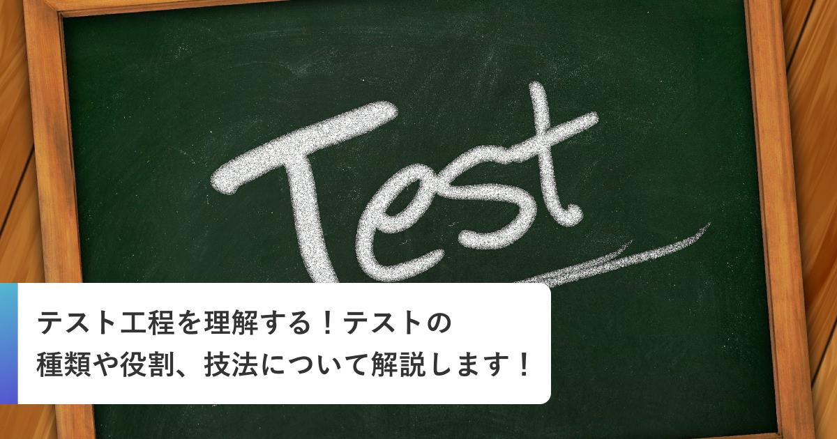 テスト工程を理解する!テストの種類や役割、技法について解説します!