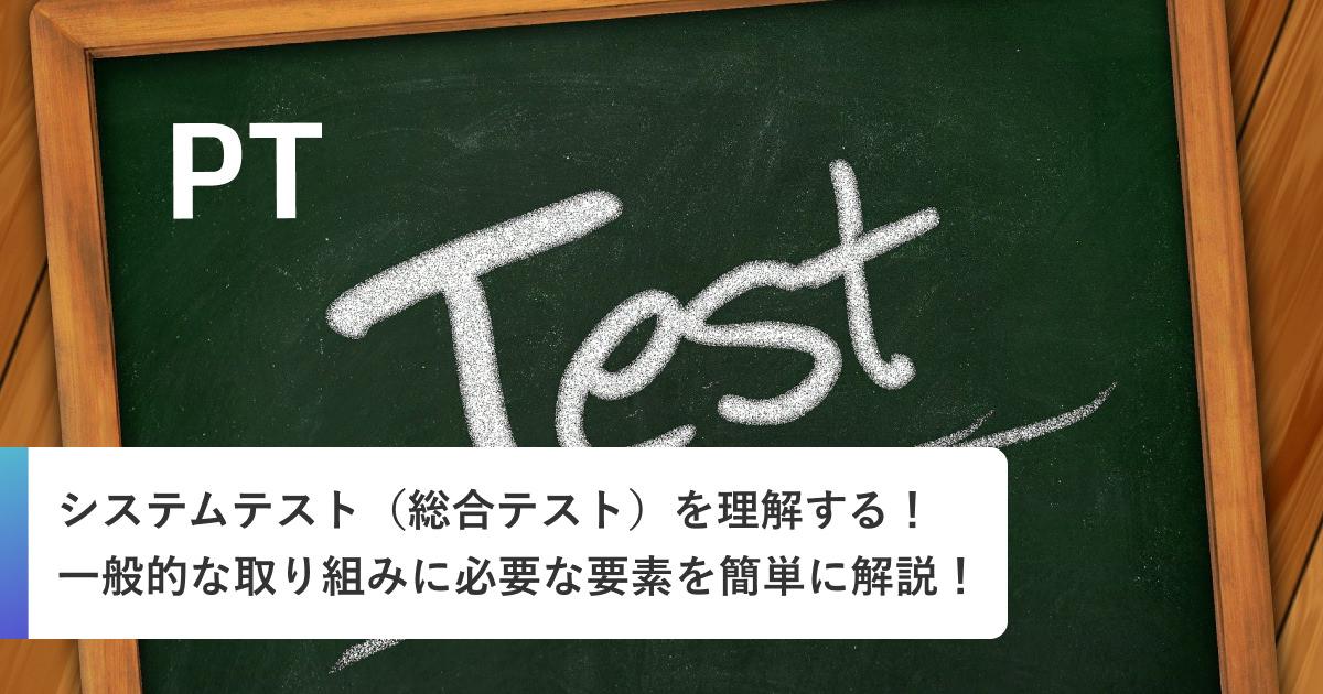 システムテスト(総合テスト)を理解する!一般的な取り組みに必要な要素を簡単に解説!