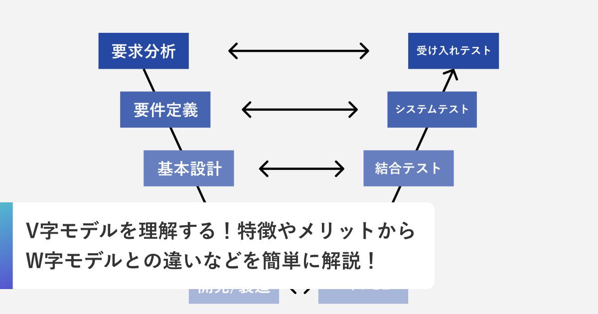 V字モデルを理解する!特徴やメリットからW字モデルとの違いなどを簡単に解説!