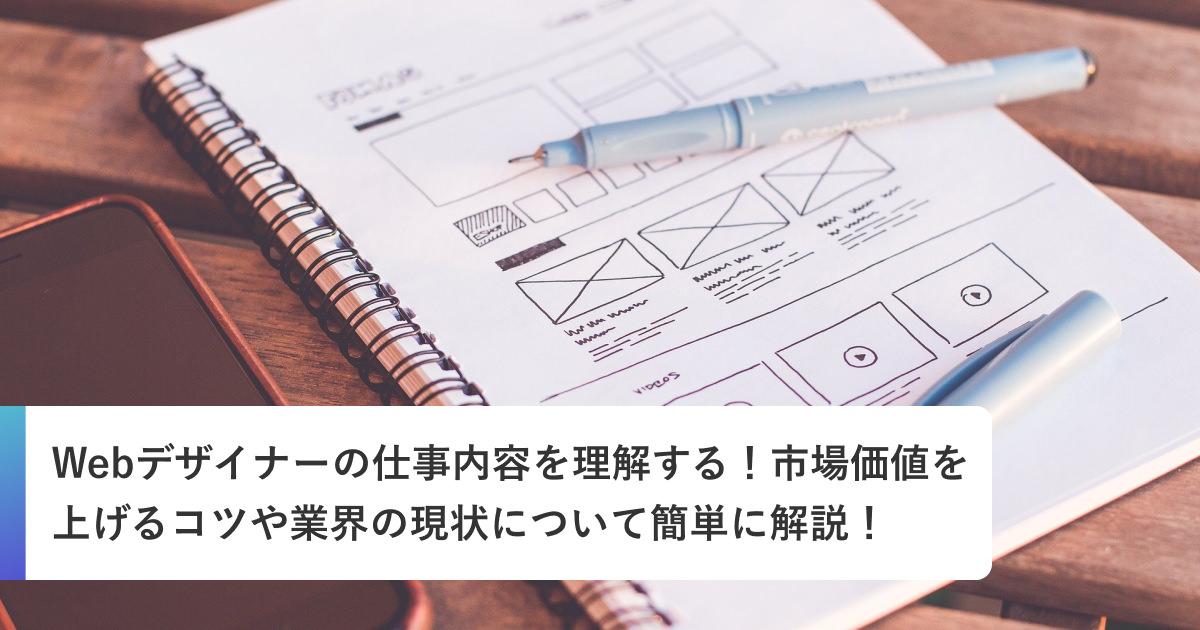 Webデザイナーの仕事内容を理解する!市場価値を上げるコツや業界の現状について簡単に解説!