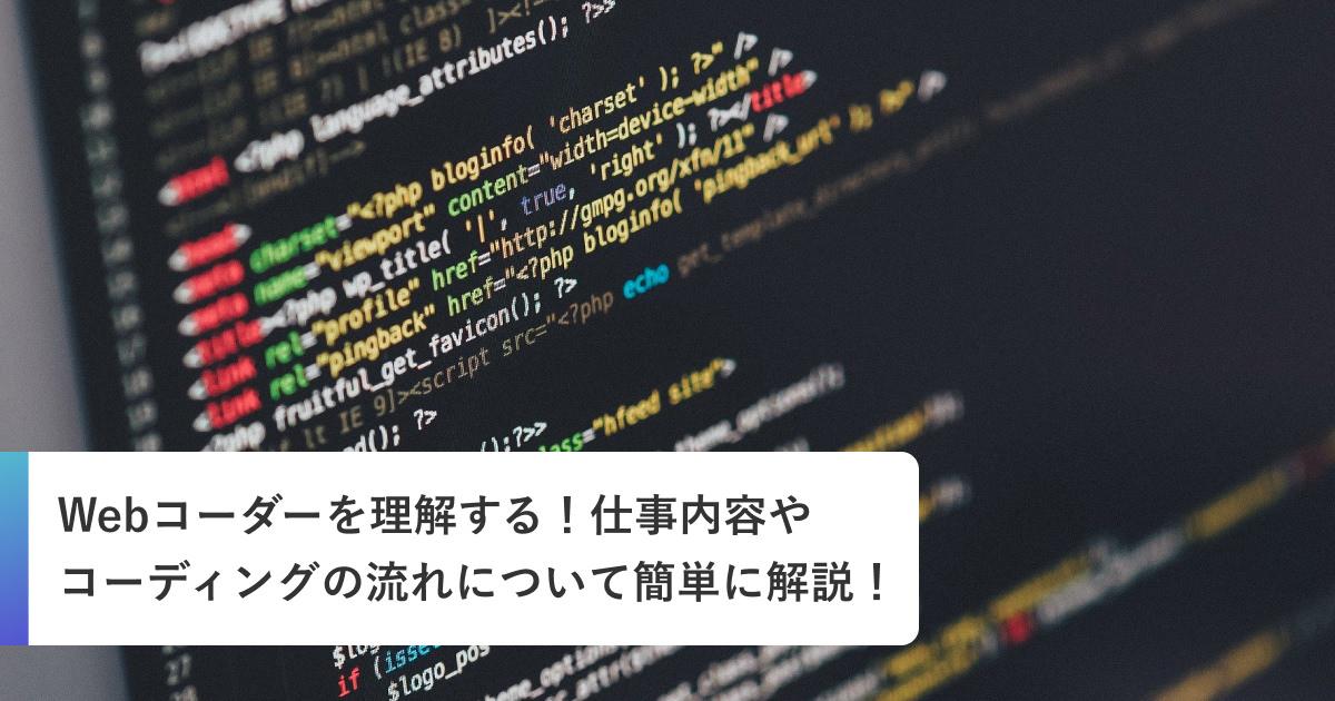 Webコーダーを理解する!仕事内容やコーディングの流れについて簡単に解説!