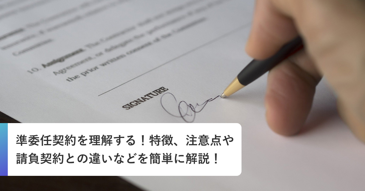 準委任契約を理解する!特徴、注意点や請負契約との違いなどを簡単に解説!