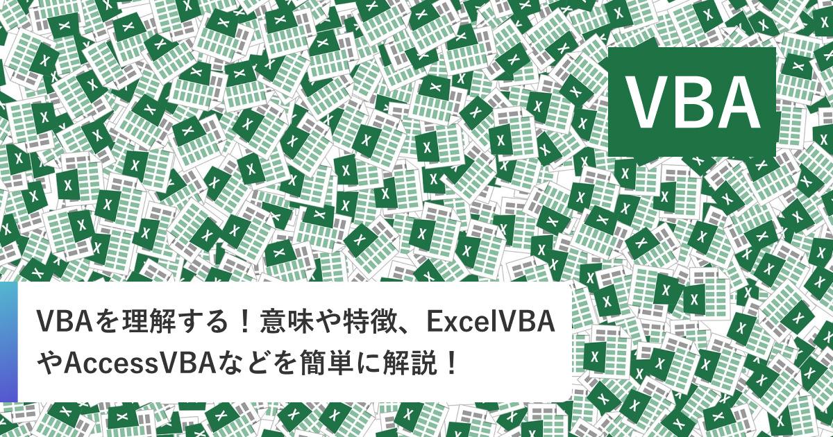 VBAを理解する!意味や特徴、ExcelVBAやAccessVBAなどを簡単に解説!