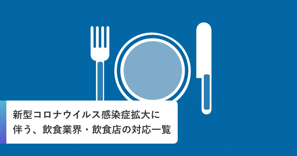 新型コロナ拡大伴う、飲食業界・飲食店の対応一覧