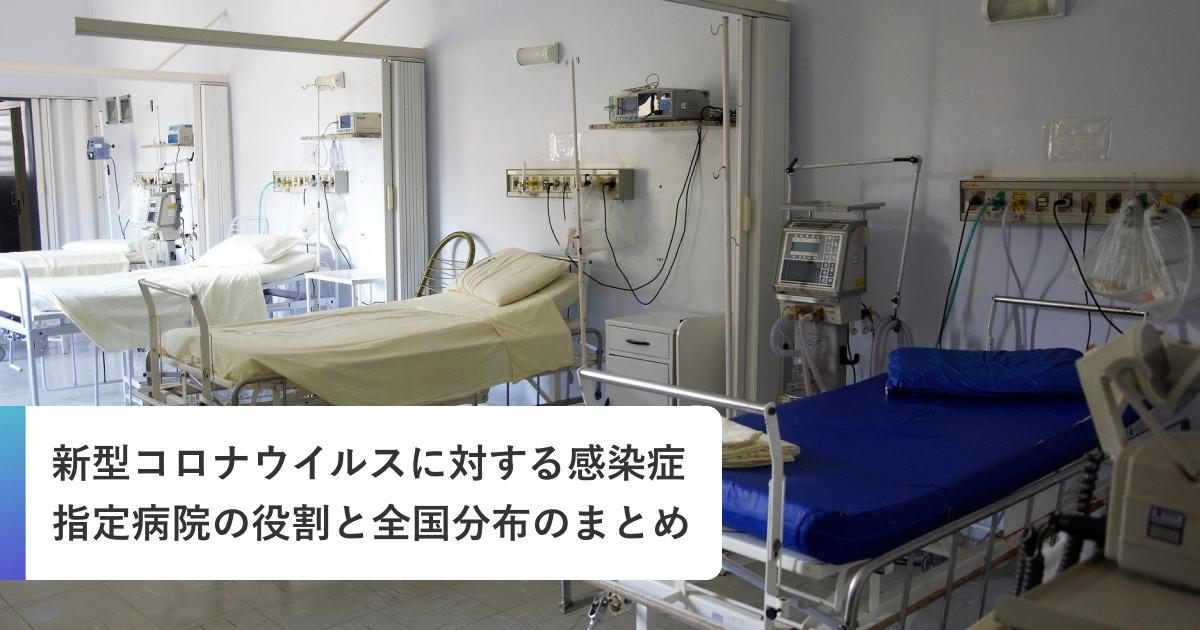 新型コロナウイルスに対する感染症指定病院の役割と全国分布のまとめ