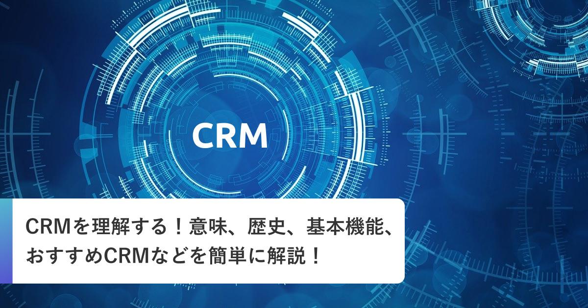 CRMを理解する!意味、歴史、基本機能、おすすめCRMなどを簡単に解説!