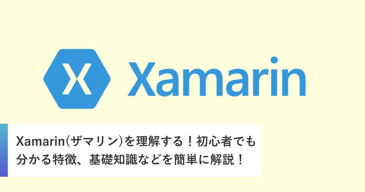 Xamarin(ザマリン)を理解する!初心者でも分かる特徴、基礎知識などを簡単に解説!