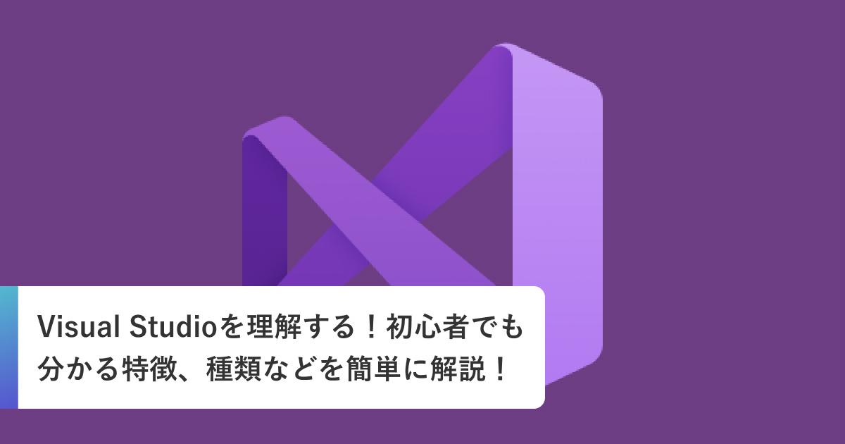 Visual Studioを理解する!初心者でも分かる特徴、種類などを簡単に解説!