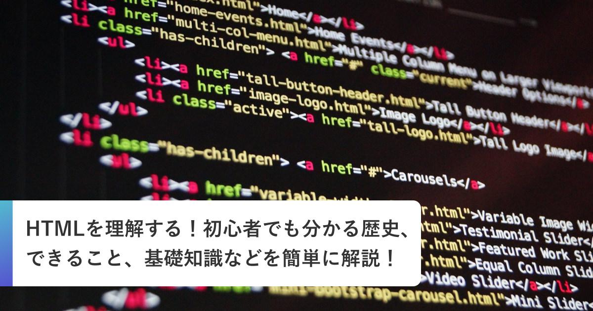 HTMLを理解する!初心者でも分かる歴史、できること、基礎知識などを簡単に解説!