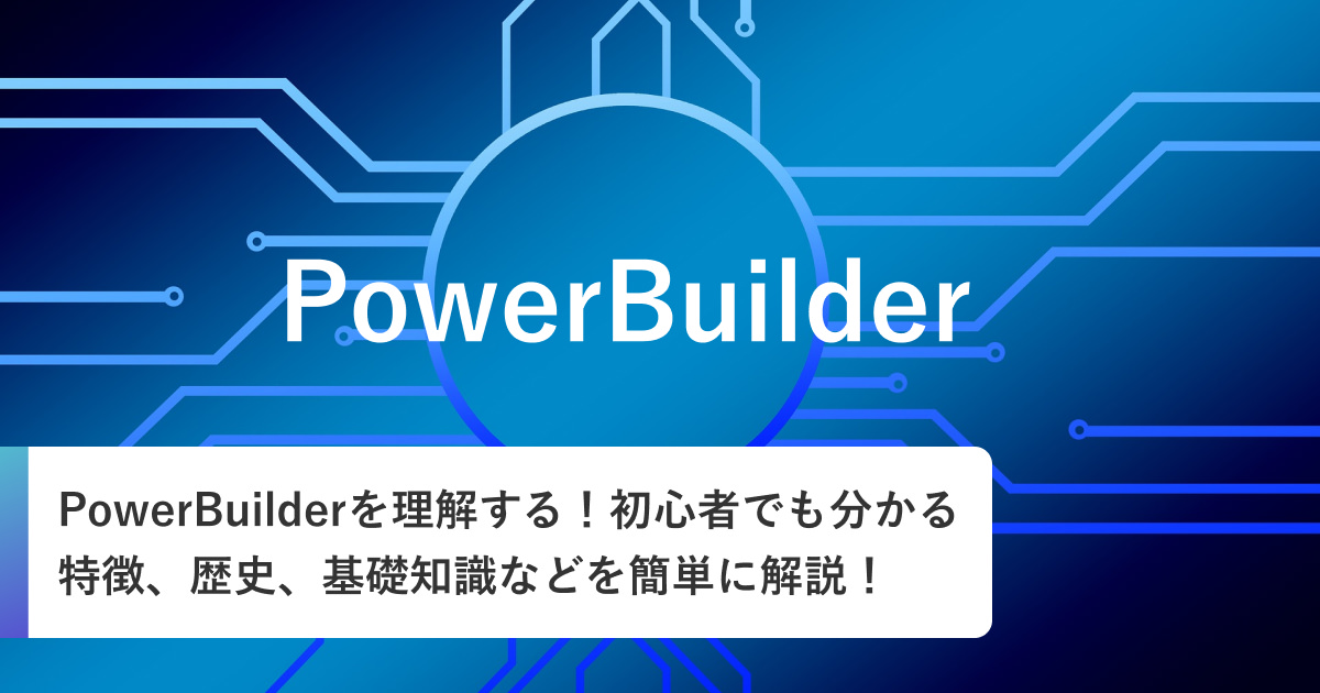 PowerBuilderを理解する!初心者でも分かる特徴、歴史、基礎知識などを簡単に解説!