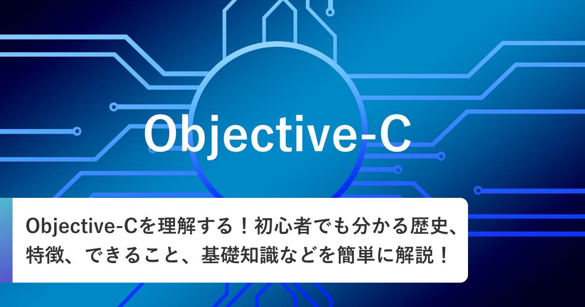Objective-Cを理解する!初心者でも分かる歴史、特徴、できること、基礎知識などを簡単に解説!