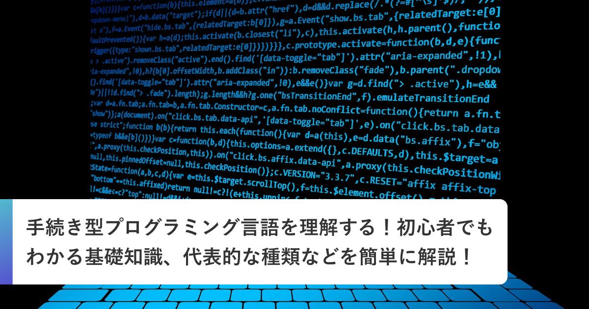 手続き型プログラミング言語を理解する!初心者でもわかる基礎知識、代表的な種類などを簡単に解説!