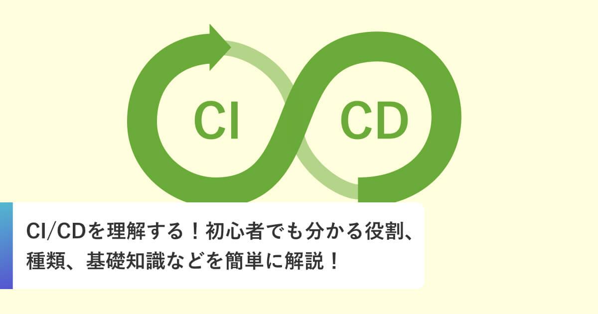 CI/CDを理解する!初心者でも分かる役割、種類、基礎知識などを簡単に解説!