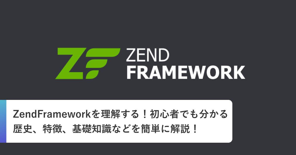 ZendFrameworkを理解する!初心者でも分かる歴史、特徴、基礎知識などを簡単に解説!