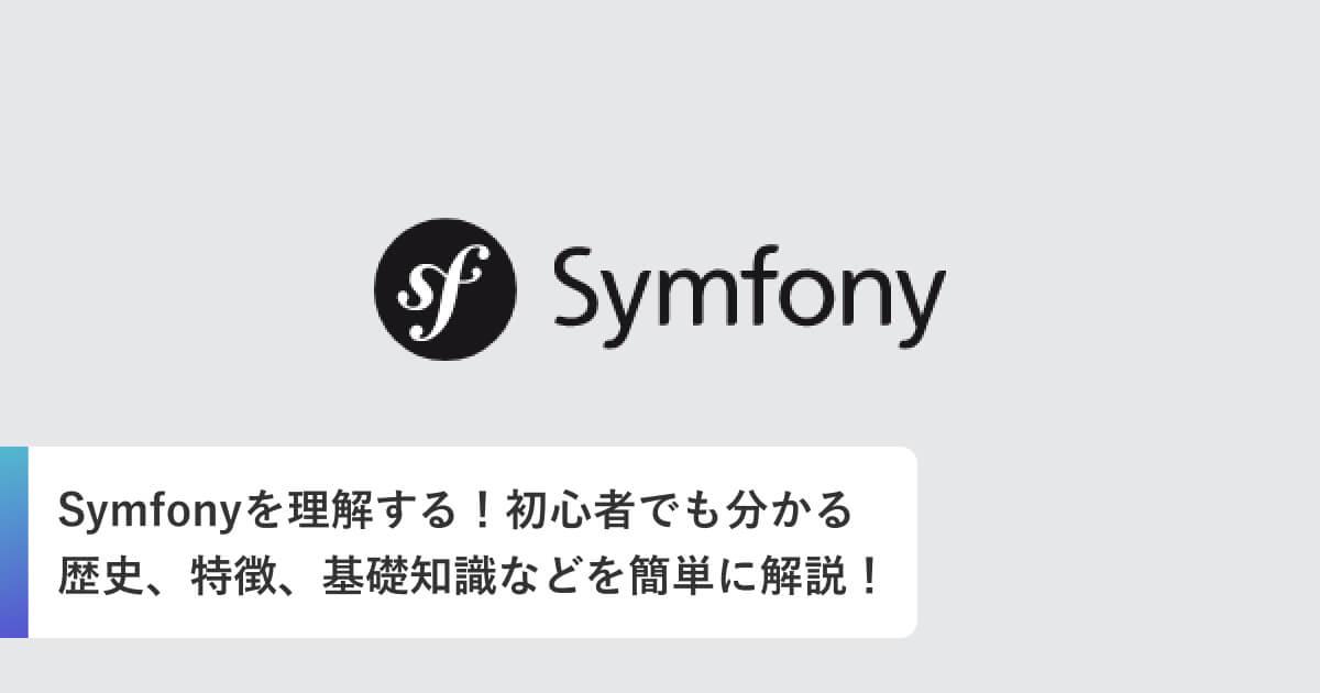 Symfonyを理解する!初心者でも分かる歴史、特徴、基礎知識などを簡単に解説!