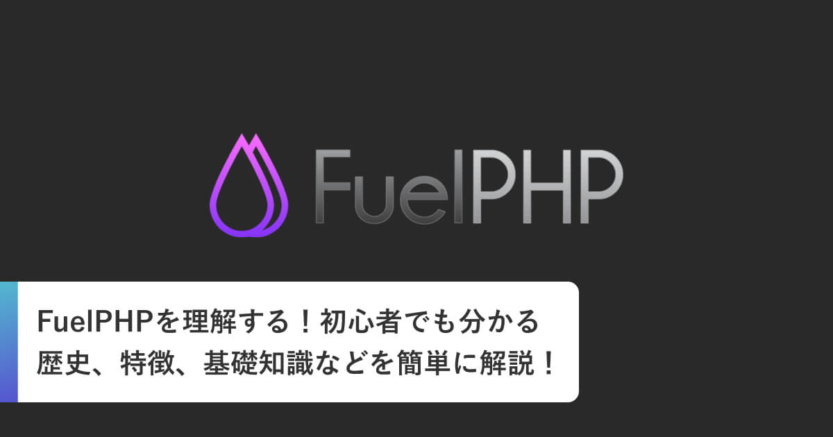 FuelPHPを理解する!初心者でも分かる歴史、特徴、基礎知識などを簡単に解説!