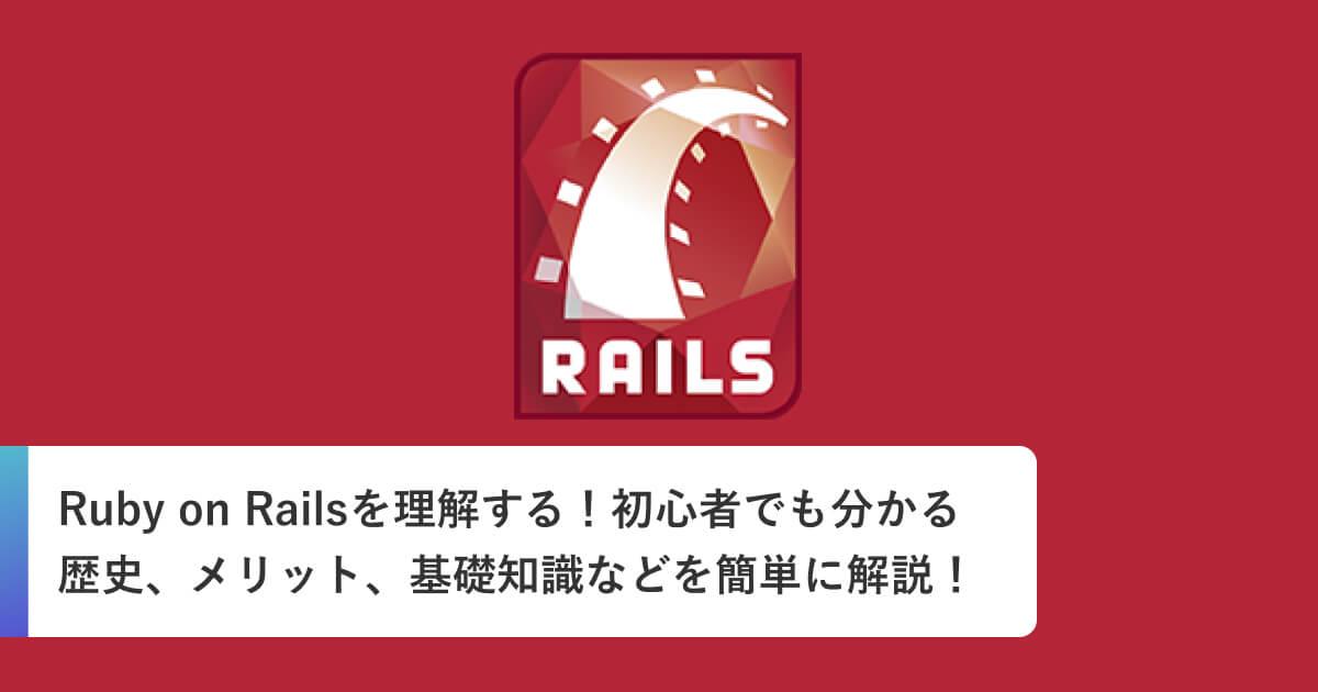 Ruby on Railsを理解する!初心者でも分かる歴史、メリット、基礎知識などを簡単に解説!