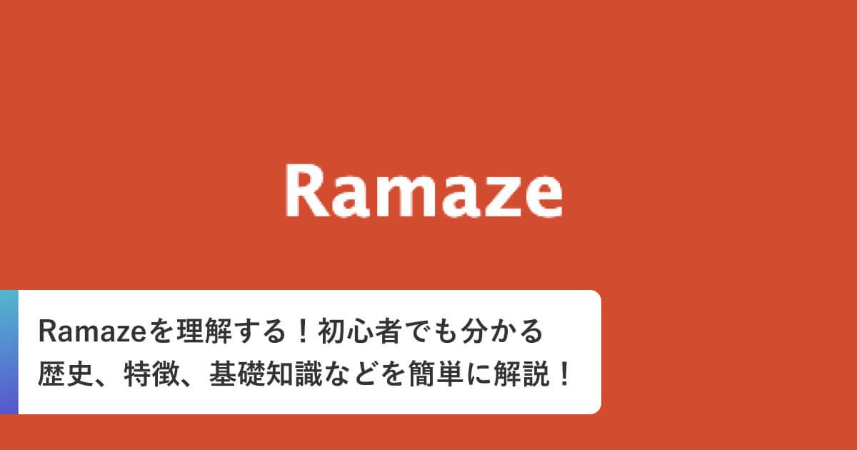 Ramazeを理解する!初心者でも分かる歴史、特徴、基礎知識などを簡単に解説!