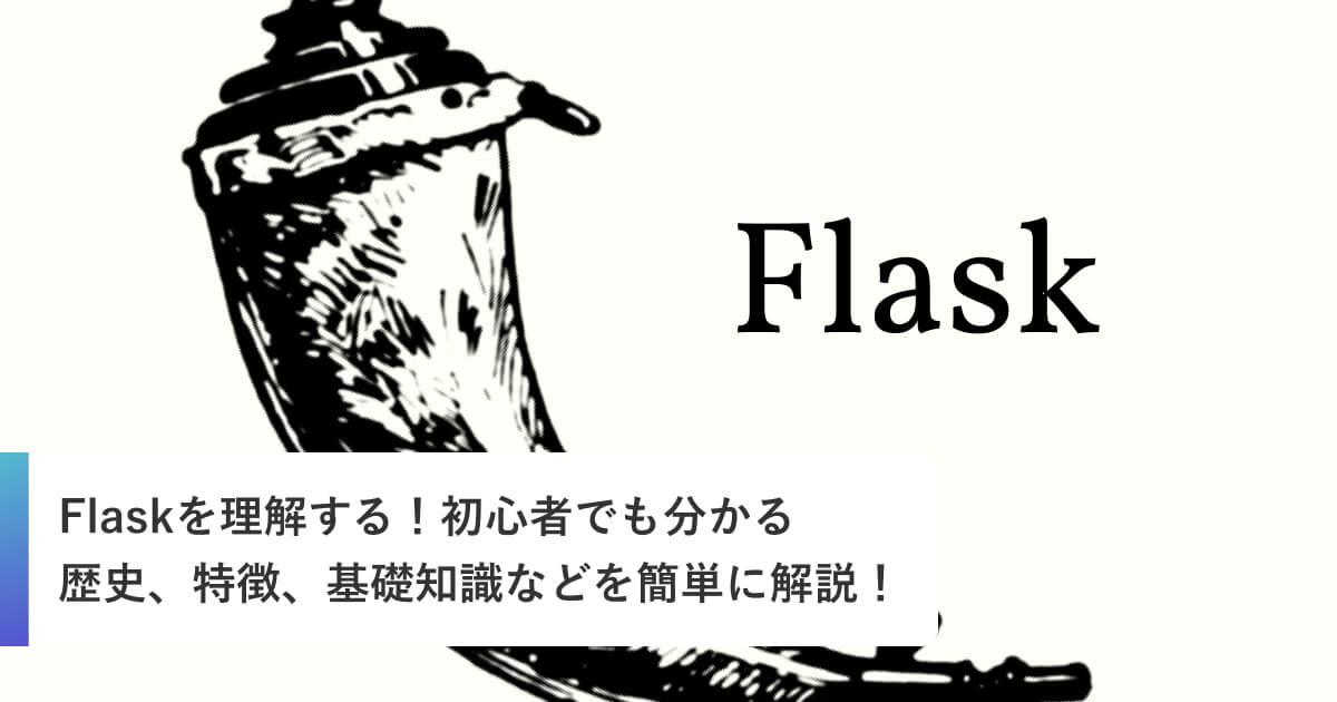 Flaskを理解する!初心者でも分かる歴史、特徴、基礎知識などを簡単に解説!