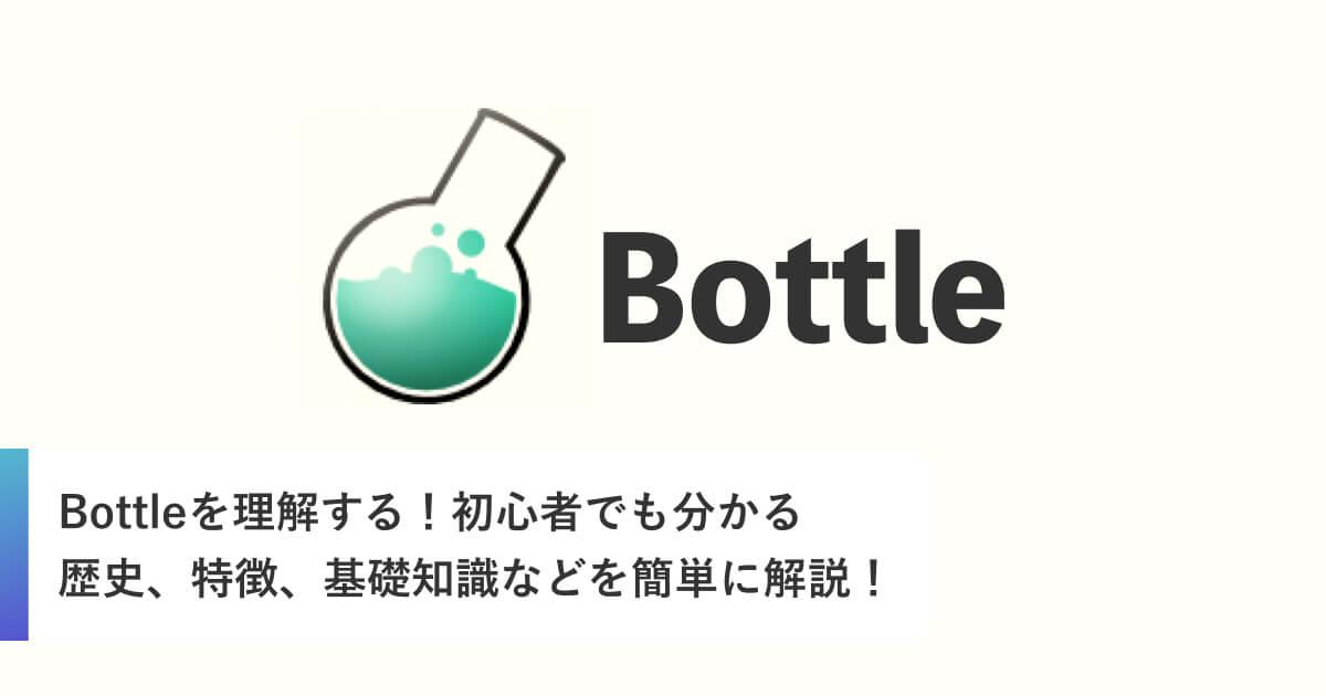 Bottleを理解する!初心者でも分かる歴史、特徴、基礎知識などを簡単に解説!