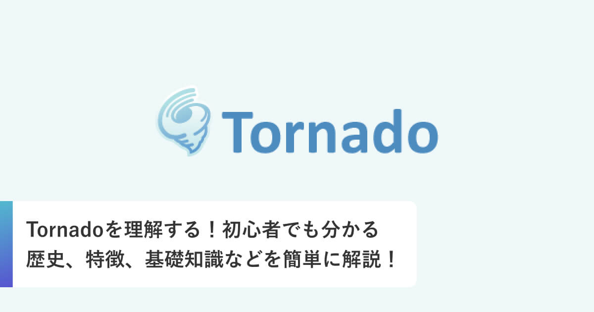 Tornadoを理解する!初心者でも分かる歴史、特徴、基礎知識などを簡単に解説!