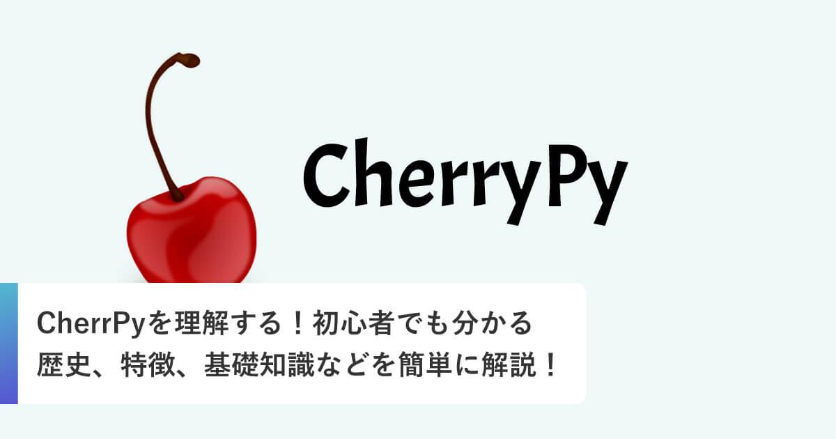 CherrPyを理解する!初心者でも分かる歴史、特徴、基礎知識などを簡単に解説!