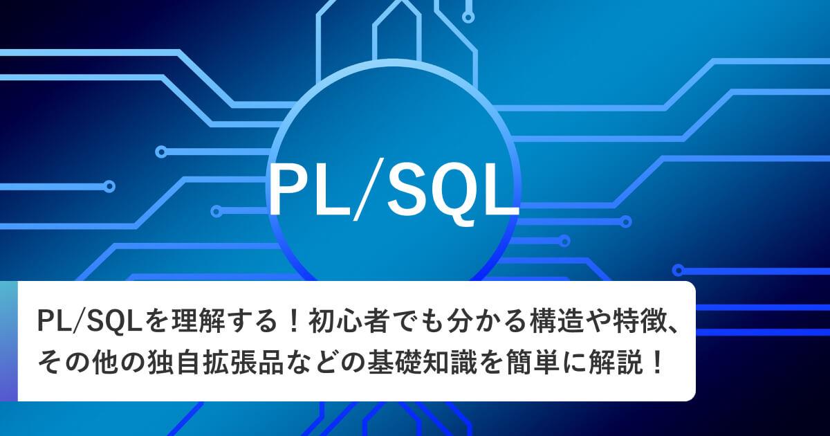 PL/SQLを理解する!初心者でも分かる構造や特徴、その他の独自拡張品などの基礎知識を簡単に解説!