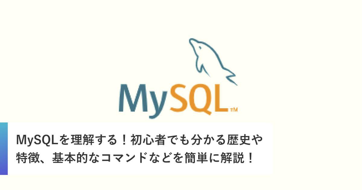 MySQLを理解する!初心者でも分かる歴史や特徴、基本的なコマンドなどを簡単に解説!