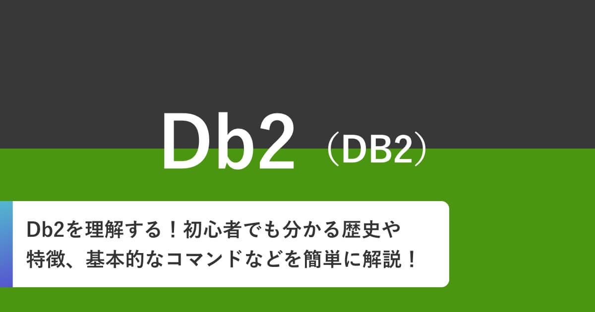 Db2を理解する!初心者でも分かる歴史や特徴、基本的なコマンドなどを簡単に解説!