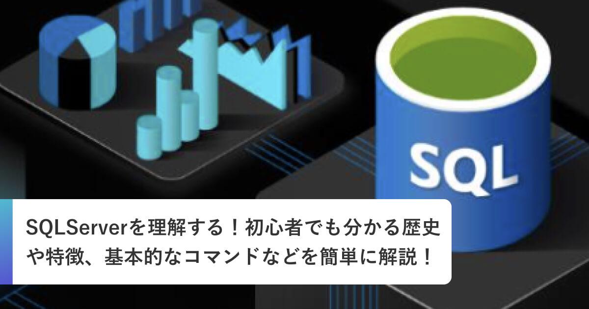 SQLServerを理解する!初心者でも分かる歴史や特徴、基本的なコマンドなどを簡単に解説!