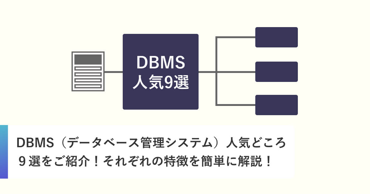 DBMS(データベース管理システム)人気どころ9選をご紹介!それぞれの特徴を簡単に解説!