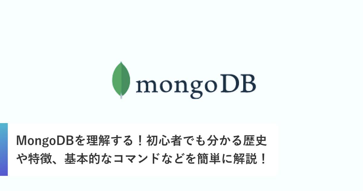 MongoDBを理解する!初心者でも分かる歴史や特徴、基本的なコマンドなどを簡単に解説!