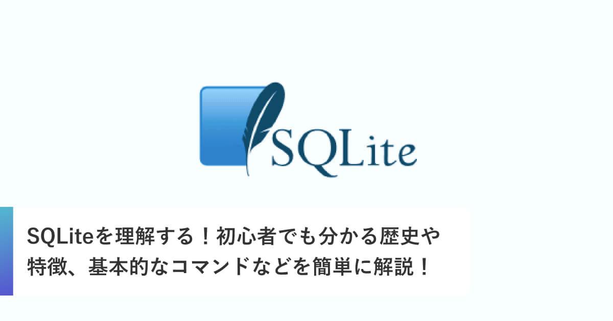 SQLiteを理解する!初心者でも分かる歴史や特徴、基本的なコマンドなどを簡単に解説!