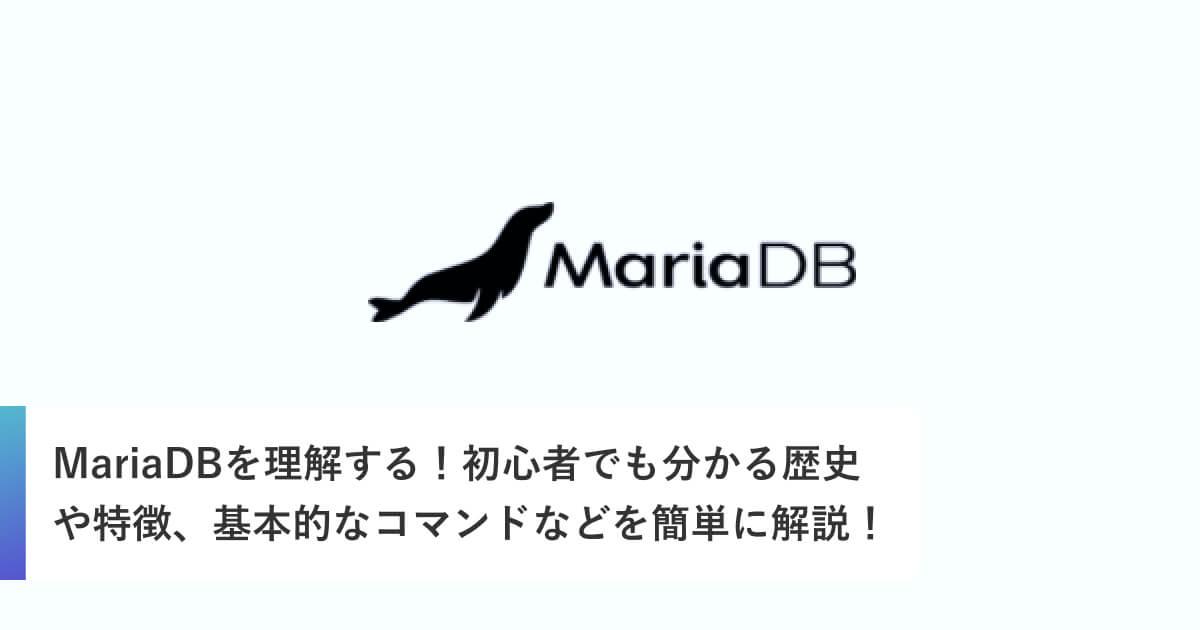MariaDBを理解する!初心者でも分かる歴史や特徴、基本的なコマンドなどを簡単に解説!
