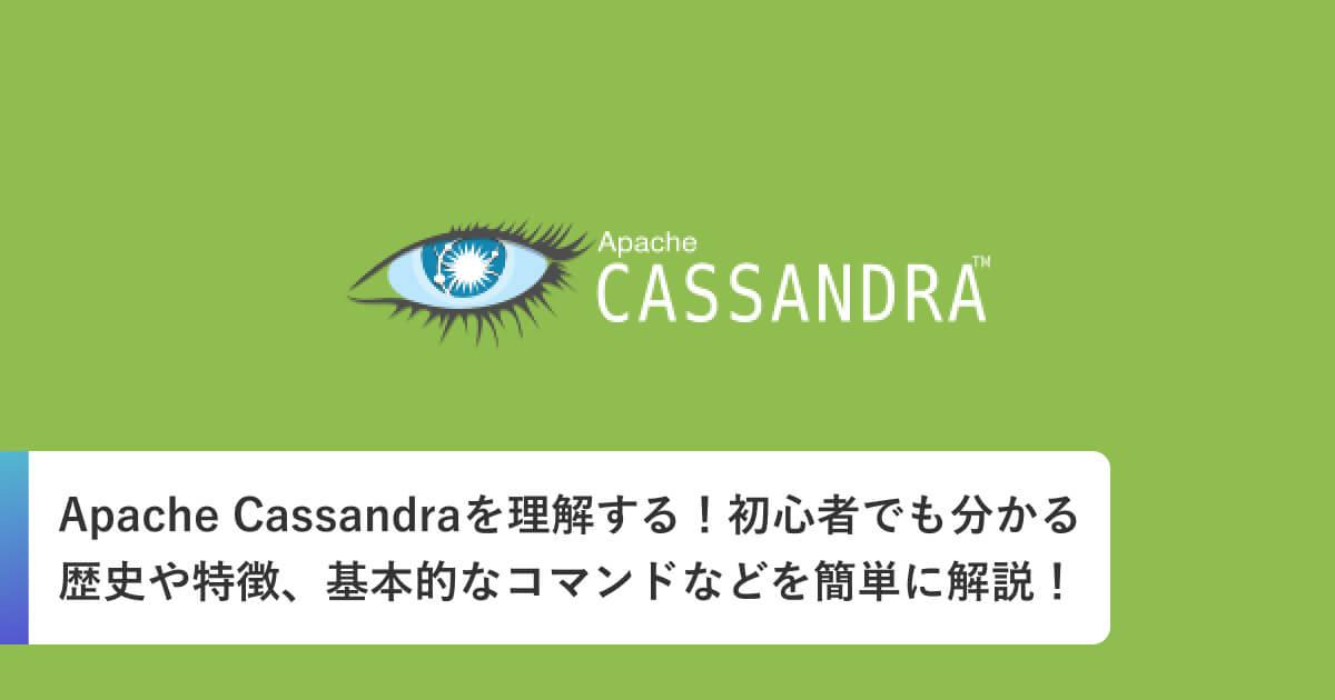 Apache Cassandraを理解する!初心者でも分かる歴史や特徴、基本的なコマンドなどを簡単に解説!