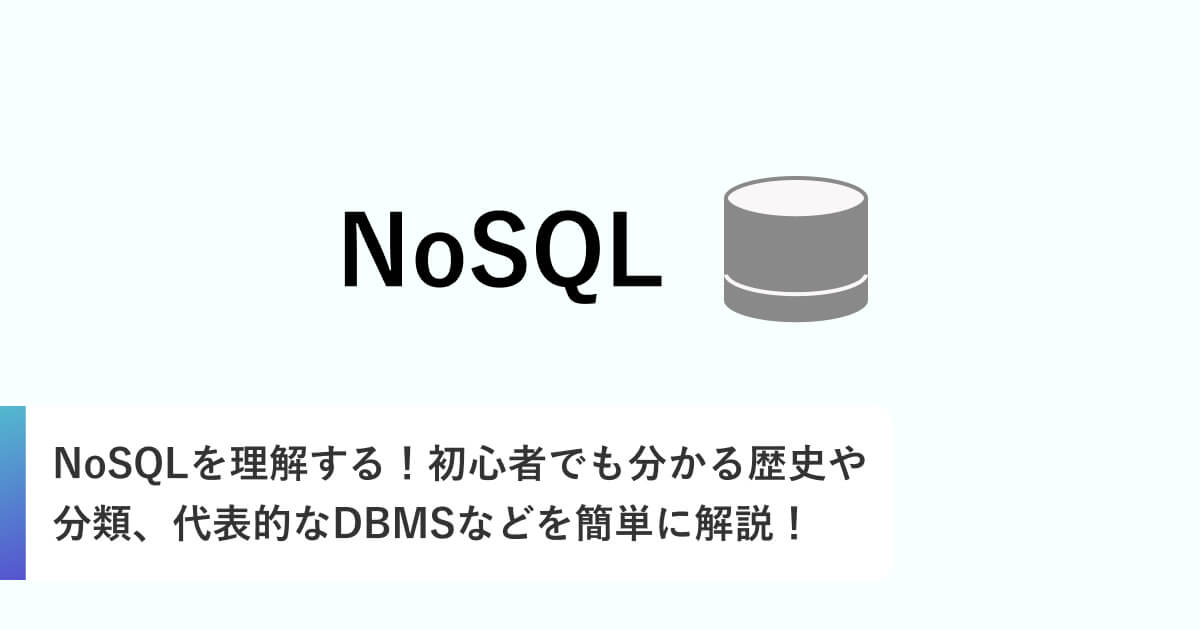 NoSQLを理解する!初心者でも分かる歴史や分類、代表的なDBMSなどを簡単に解説!