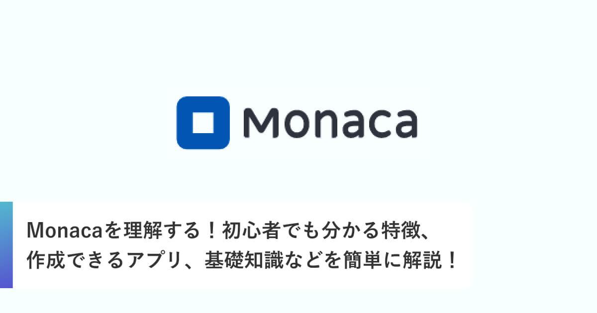 Monacaを理解する!初心者でも分かる特徴、作成できるアプリ、基礎知識などを簡単に解説!