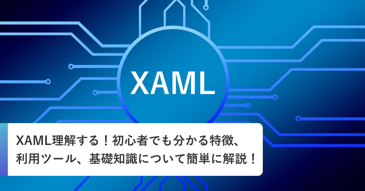 XAML理解する!初心者でも分かる特徴、利用ツール、基礎知識について簡単に解説!