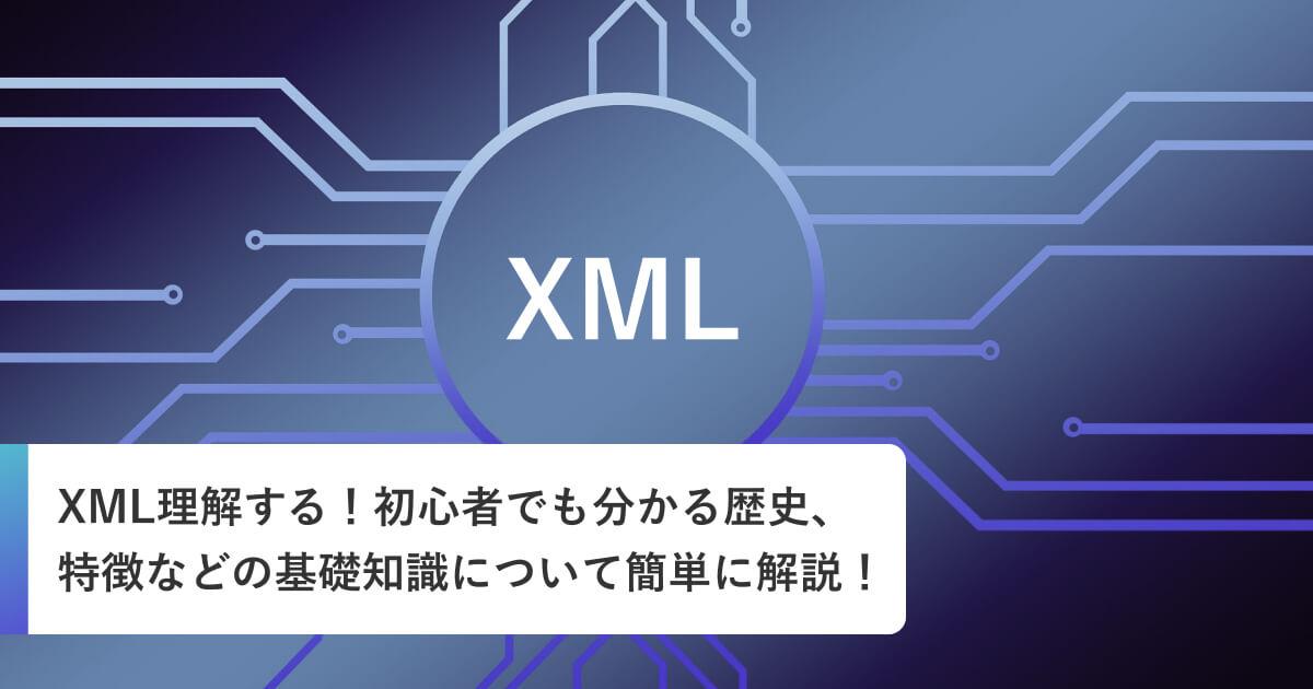 XML理解する!初心者でも分かる歴史、特徴などの基礎知識について簡単に解説!
