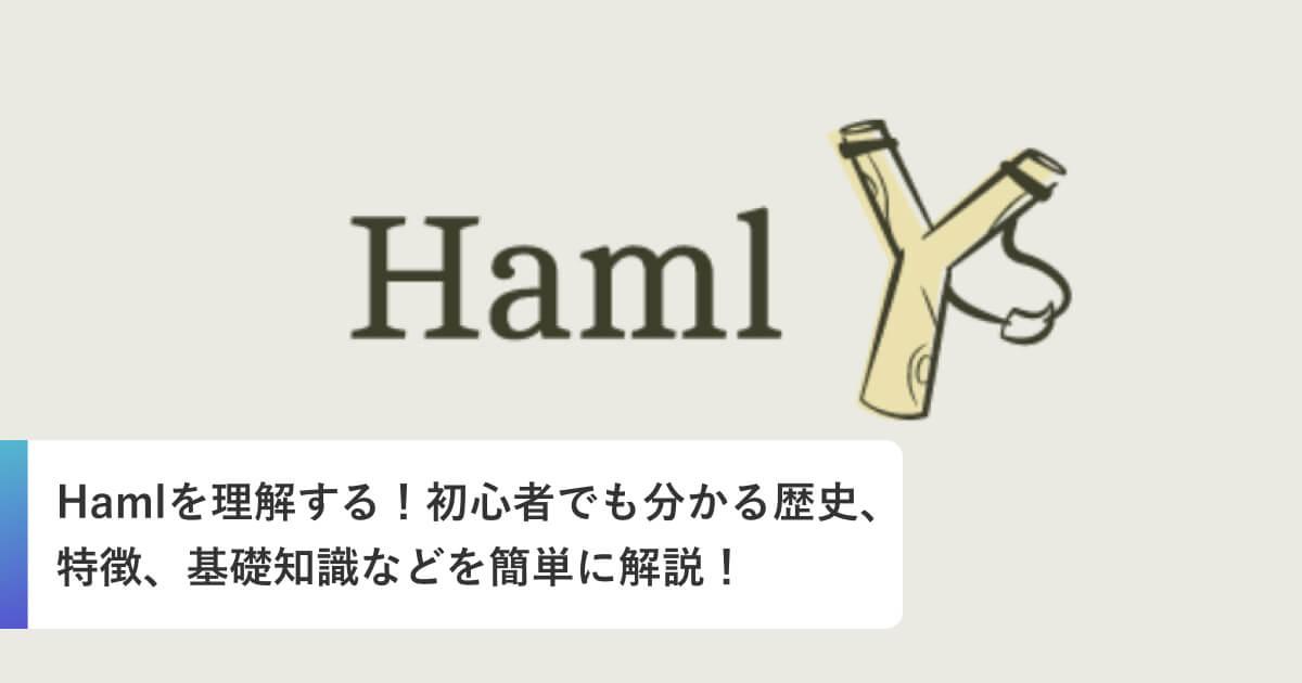 Hamlを理解する!初心者でも分かる歴史、特徴、基礎知識などを簡単に解説!