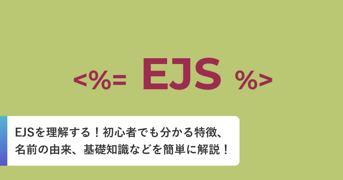 EJSを理解する!初心者でも分かる特徴、名前の由来、基礎知識などを簡単に解説!