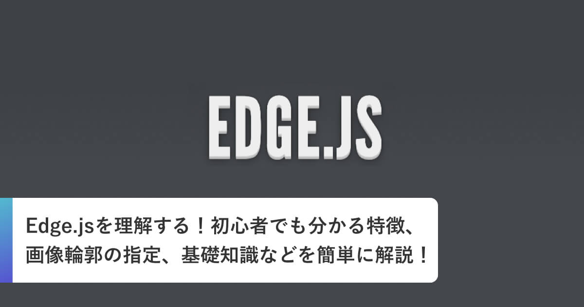 Edge.jsを理解する!初心者でも分かる特徴、画像輪郭の指定、基礎知識などを簡単に解説!