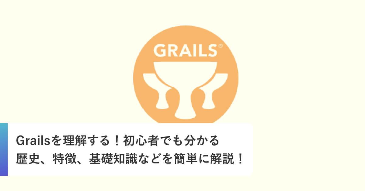 Grailsを理解する!初心者でも分かる歴史、特徴、基礎知識などを簡単に解説!