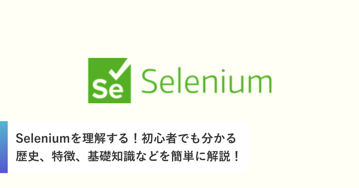 Seleniumを理解する!初心者でも分かる歴史、特徴、基礎知識などを簡単に解説!