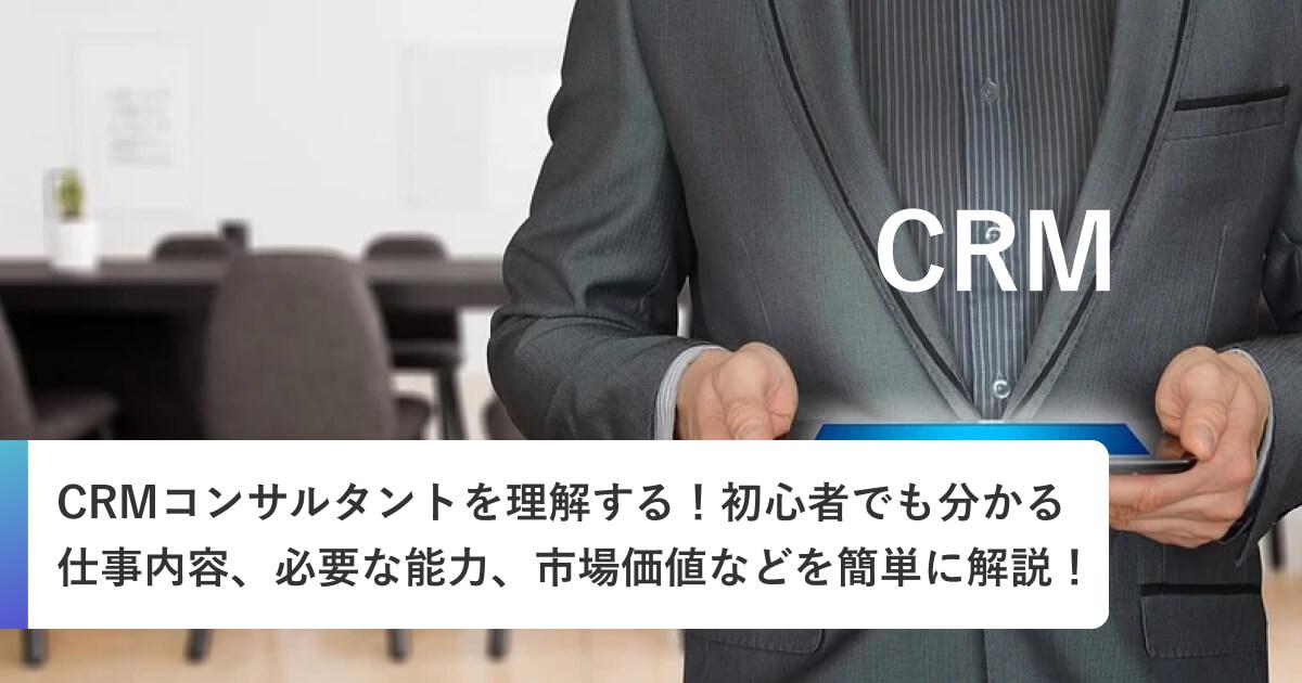 CRMコンサルタントを理解する!初心者でも分かる仕事内容、必要な能力、市場価値などを簡単に解説!