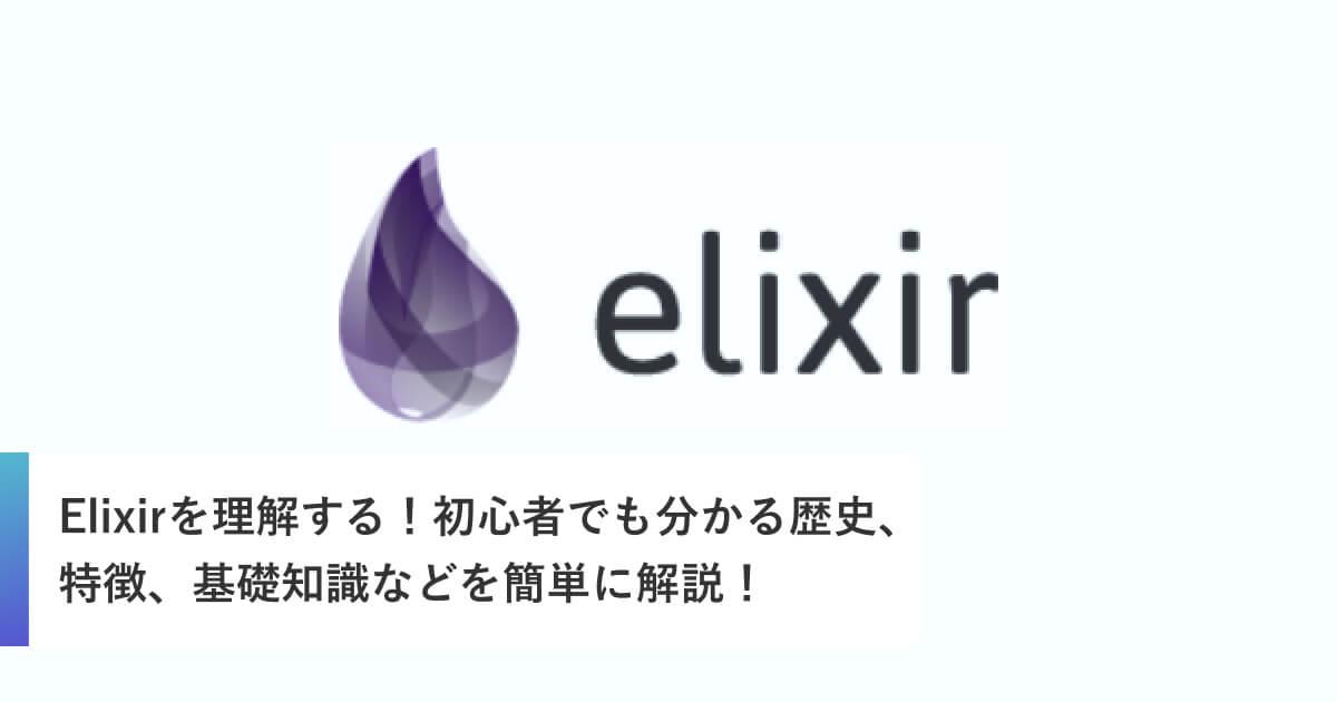 Elixirを理解する!初心者でも分かる歴史、特徴、基礎知識などを簡単に解説!