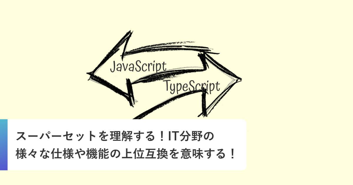スーパーセットを理解する!IT分野の様々な仕様や機能の上位互換を意味する!